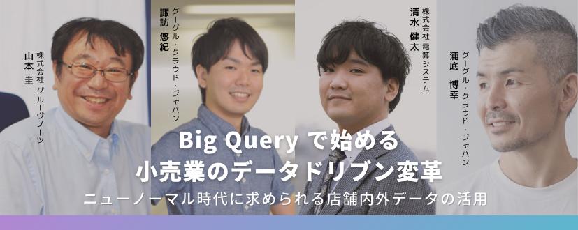 【オンライン開催】BigQuery で始める小売業のデータドリブン変革セミナー