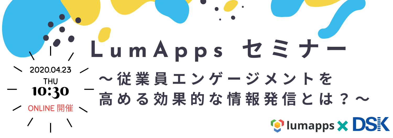 【オンライン開催】LumAppsセミナー 従業員エンゲージメントを高める効果的な情報発信とは?