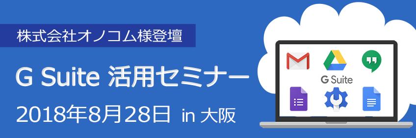 オノコム様 登壇決定! G Suite 活用セミナー「2018年08月28日 | 大阪」