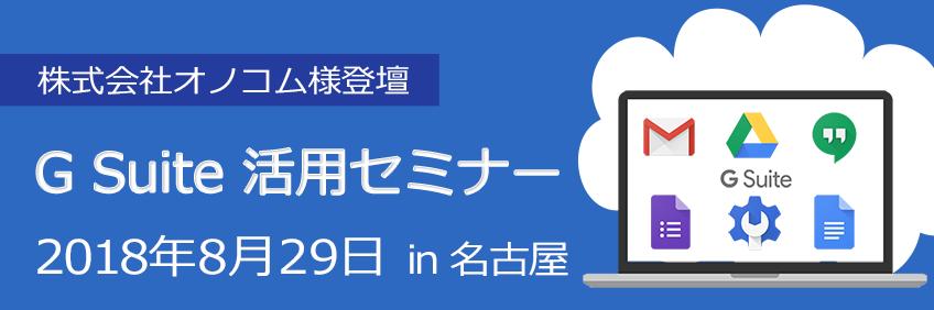 オノコム様 登壇決定! G Suite 活用セミナー「2018年08月29日 | 名古屋」