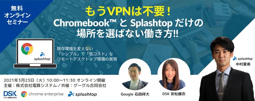 【無料ウェビナー】もうVPNは不要 ! Chromebook と Splashtop だけの場所を選ばない働き方!!