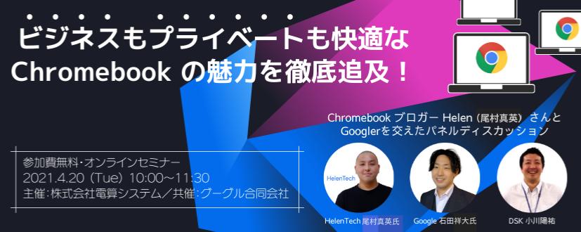 20210420 Webiner Banner2-電算システムが無料ウェビナー「ビジネスもプライベートも快適なChromebookの魅力を徹底追及!」を4月20日に開催