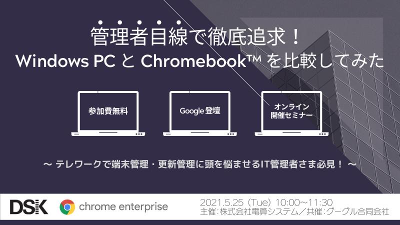 【無料ウェビナー】管理者目線で徹底追求! Windows PC と Chromebook を比較してみた