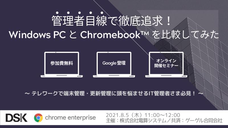 【オンライン開催】管理者目線で徹底追求! Windows PC と Chromebook を比較してみた