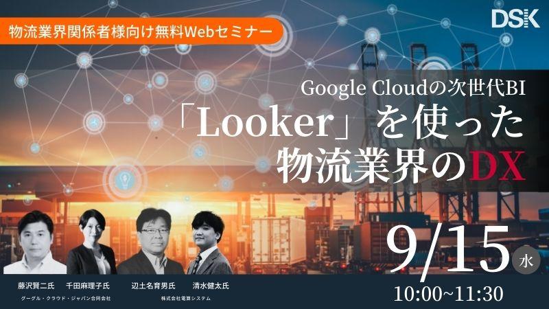 【オンライン開催】Google Cloud の次世代BI「Looker」を使った物流業界のDX