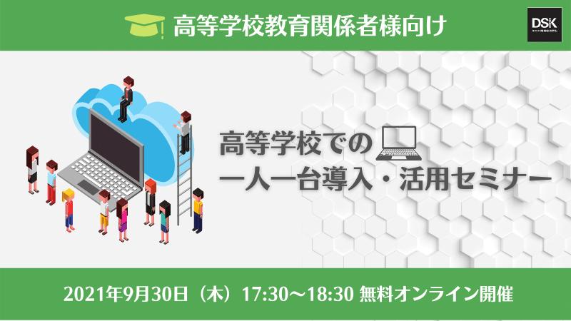 【オンライン開催】高等学校での1人1台導入・活用セミナー