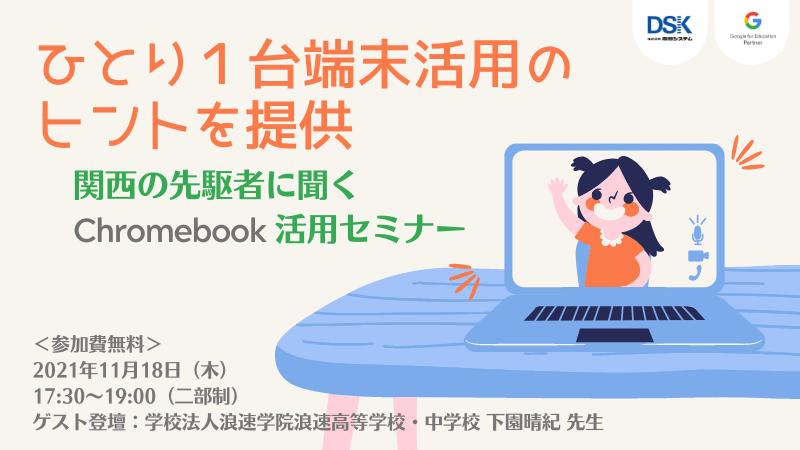 【オンライン開催】1人1台端末活用のヒントを提供「関西の先駆者に聞く Chromebook 活用セミナー」