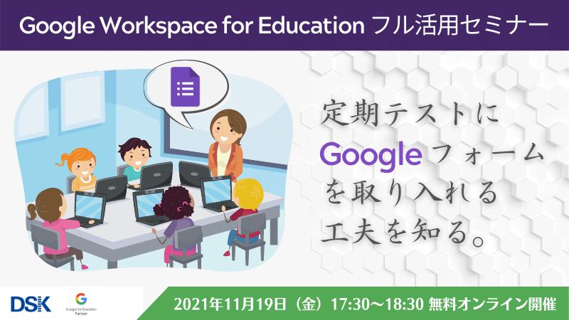 【オンライン開催】Google Workspace for Education フル活用セミナー 〜 定期テストに Google フォーム を取り入れる工夫を知る〜