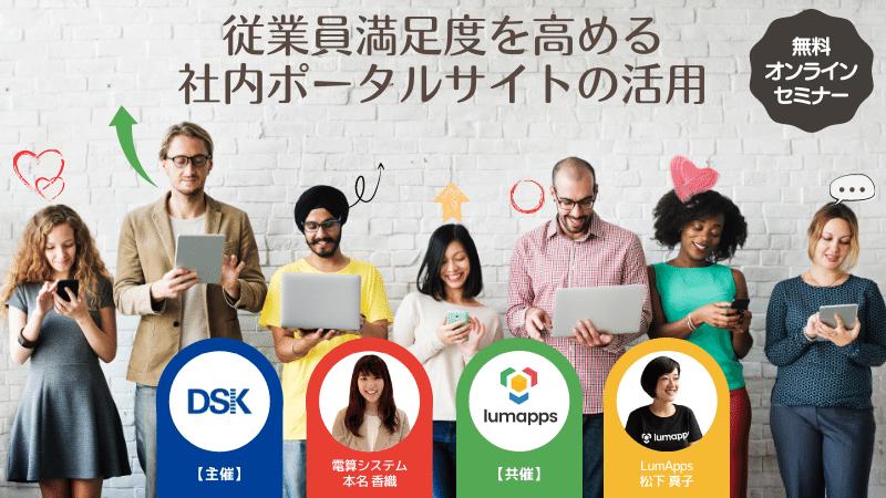 【オンライン開催】従業員満足度を高める社内ポータルサイトの活用