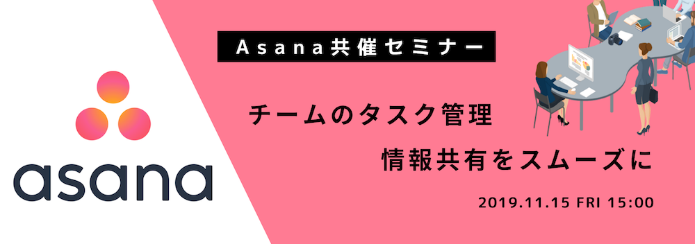 Asana 共催セミナー チームのタスク管理、情報共有をスムーズに!