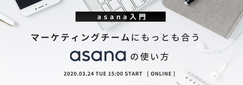 【オンライン開催】Asana 入門:マーケティングチームにもっとも合う Asana の使い方