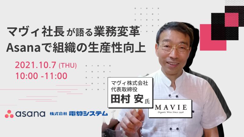 【オンライン開催】マヴィ社長が語る業務変革 ~Asana で組織の生産性向上~