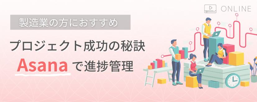 【オンライン開催】プロジェクト成功の秘訣 Asana で進捗管理 セミナー