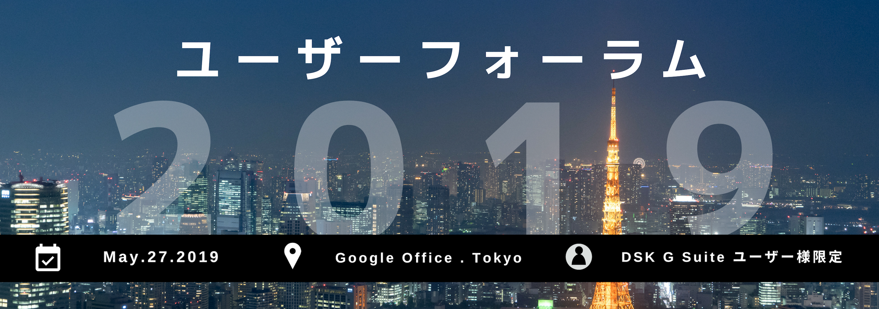 G Suite ユーザーフォーラム 2019