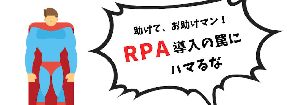 助けてお助けマン!RPA導入の罠にハマるな!セミナー