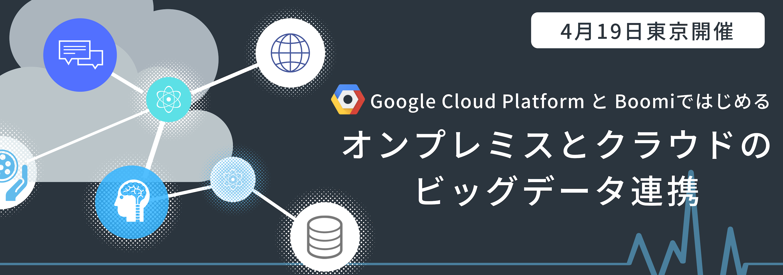 Google Cloud Platform と DELL Boomiではじめるオンプレミスとクラウドのビッグデータ連携