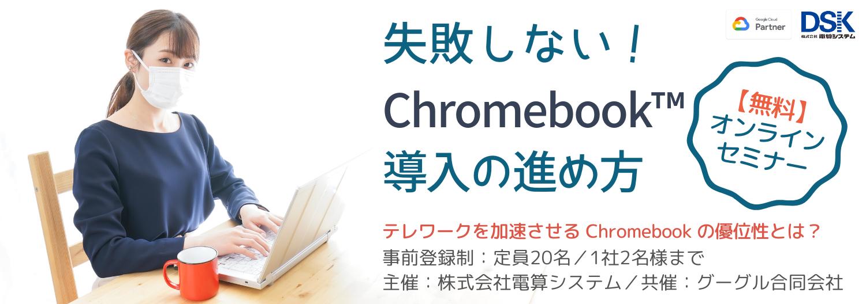 【7/21(火)オンライン開催】失敗しない!Chromebook 導入の進め方セミナー