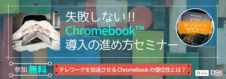 【オンライン開催】失敗しない!Chromebook 導入の進め方セミナー ~ テレワークを加速させる Chromebook の優位性とは ~