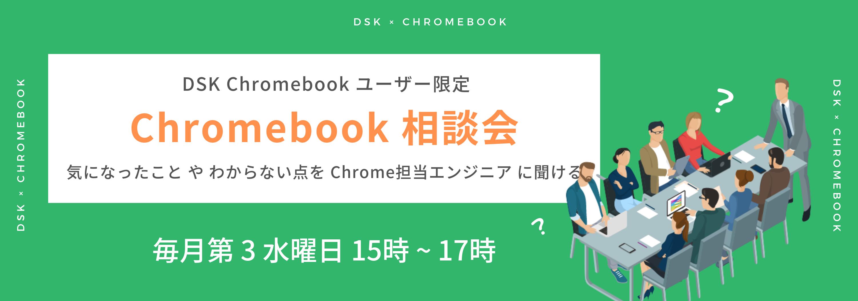 【DSKユーザー限定】Chromebook 相談会