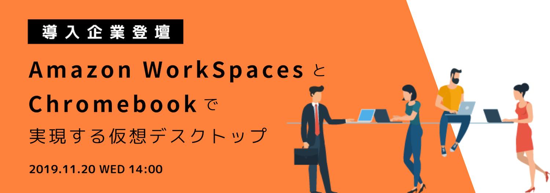 【事例登壇】Amazon WorkSpaces と Chromebook で実現する仮想デスクトップ