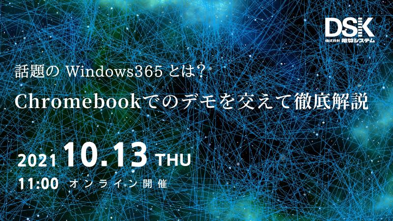 話題の Windows 365 とは?Chromebook でのデモを交えて徹底解説!