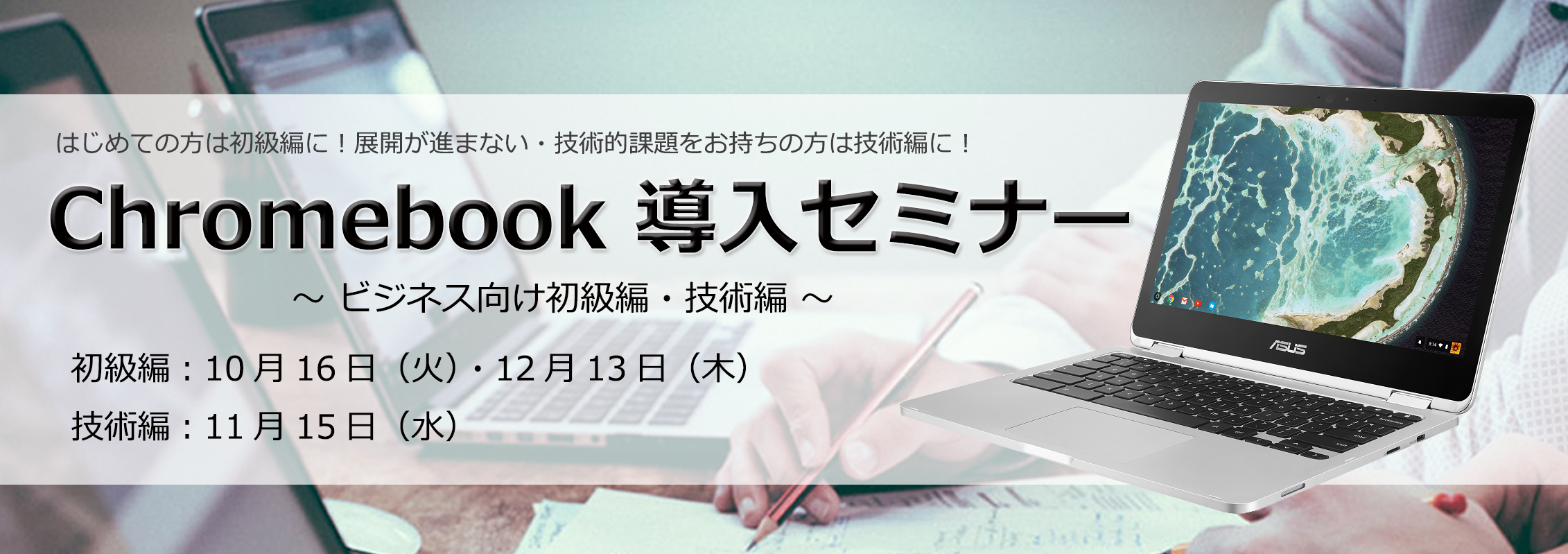 Chromebook 導入セミナー(初級編)