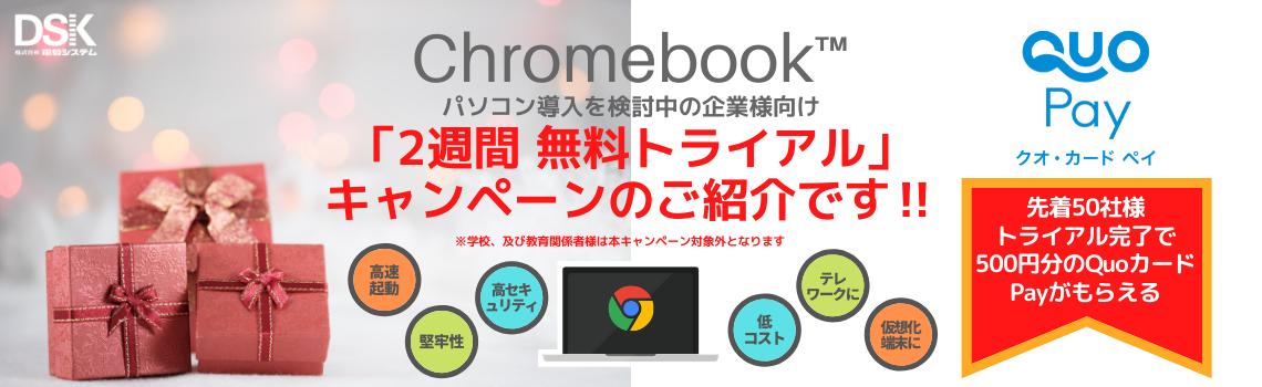 Chromebook 無料トライアルキャンペーンialcampaign