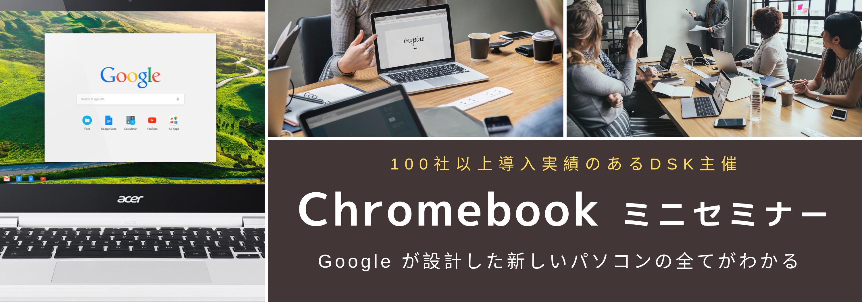 Chromebook ミニセミナー