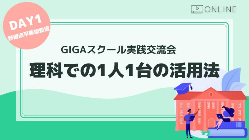 【オンライン開催】GIGAスクール実践交流会DAY1 理科での1人1台の活用法