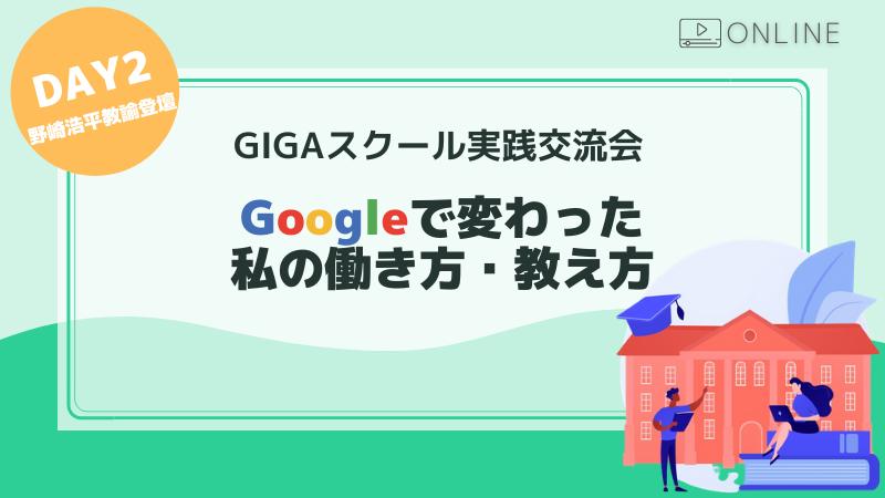 【オンライン開催】GIGAスクール実践交流会DAY2 Googleで変わった私の働き方・教え方