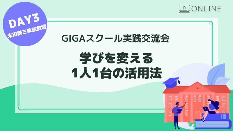 【オンライン開催】GIGAスクール実践交流会DAY3 学びを変える1人1台の活用法