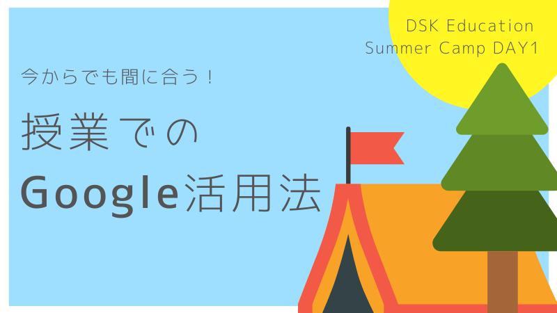 【DSK Education Summer Camp DAY1】 今からでも間に合う! 授業での Google 活用法