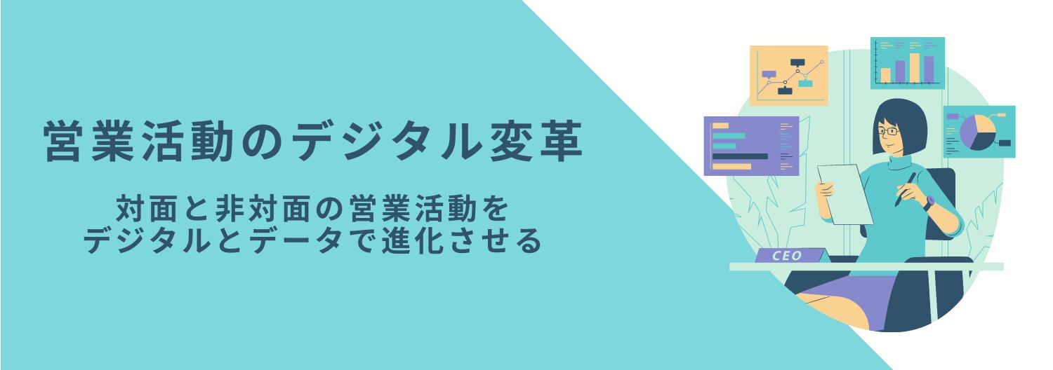 【オンライン開催】営業活動のデジタル変革セミナー