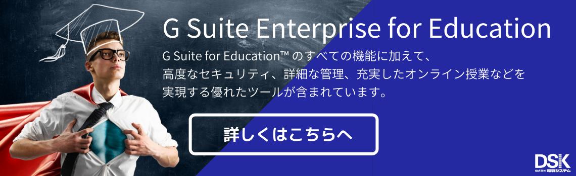 G Suite Enterprise for Education