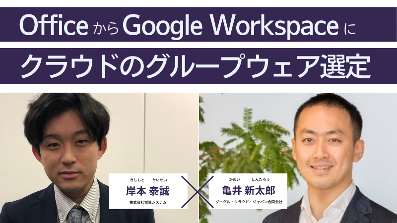 【オンライン開催】Office から Google Workspace に!クラウドのグループウェア選定