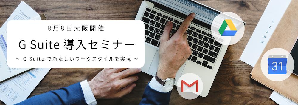 G Suite 導入セミナー G Suite で新しいワークスタイルを実現「2019年08月08日 | 大阪」