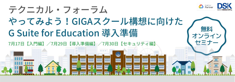 【オンライン開催】テクニカル・フォーラム:やってみよう!GIGAスクール構想に向けた G Suite for Education 導入準備