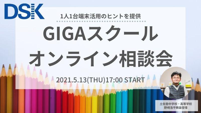 【オンライン開催】1人1台端末活用のヒントを提供 GIGAスクール・オンライン相談会