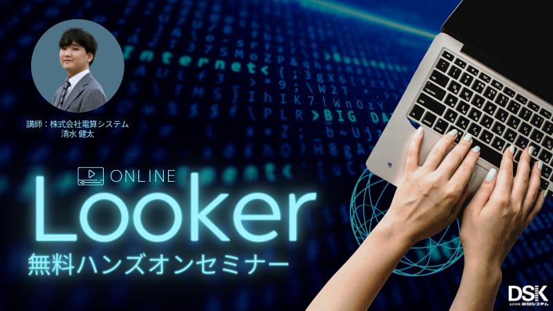 【オンライン開催】Looker ハンズオンセミナー