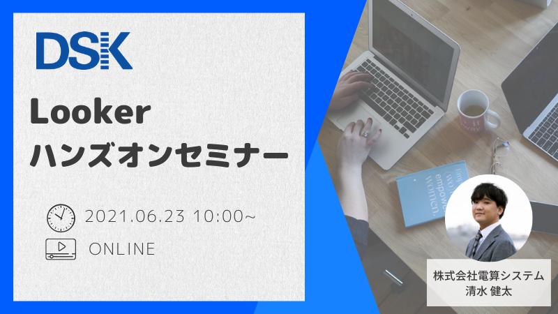 【オンライン開催】Lookerハンズオンセミナー