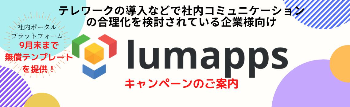 LumAppsキャンペーンバナー