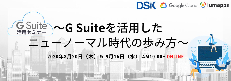 【オンライン開催】G Suite を活用したニューノーマル時代の歩み方