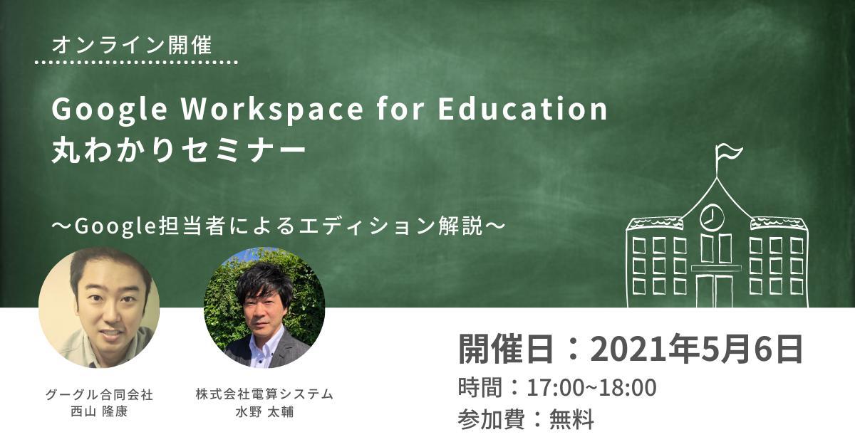 【オンライン開催】Google Workspace for Education丸わかりセミナー〜Google担当者によるエディション解説〜