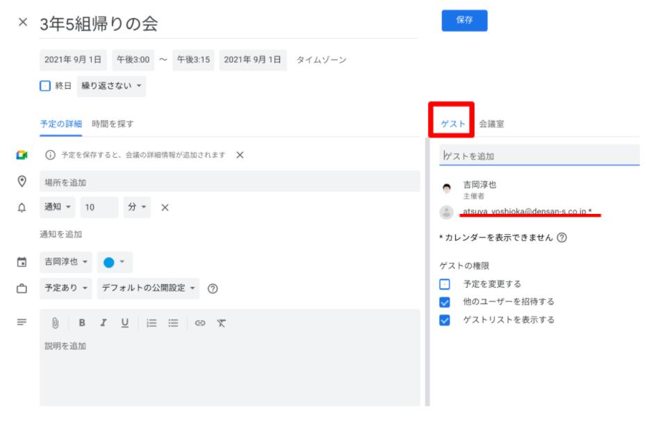 Google Meet で生徒とつながる07