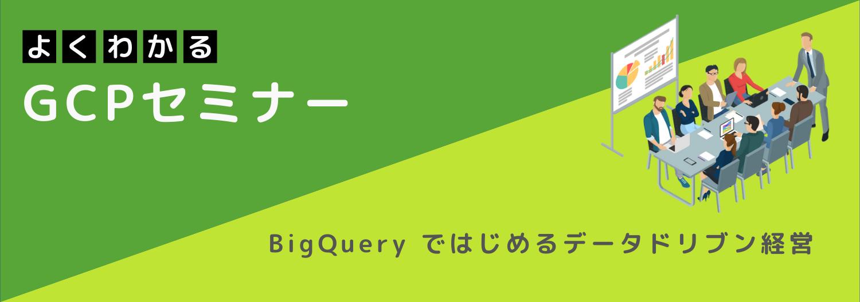 【オンライン開催】よくわかるGCPセミナー BigQueryではじめるデータドリブン経営