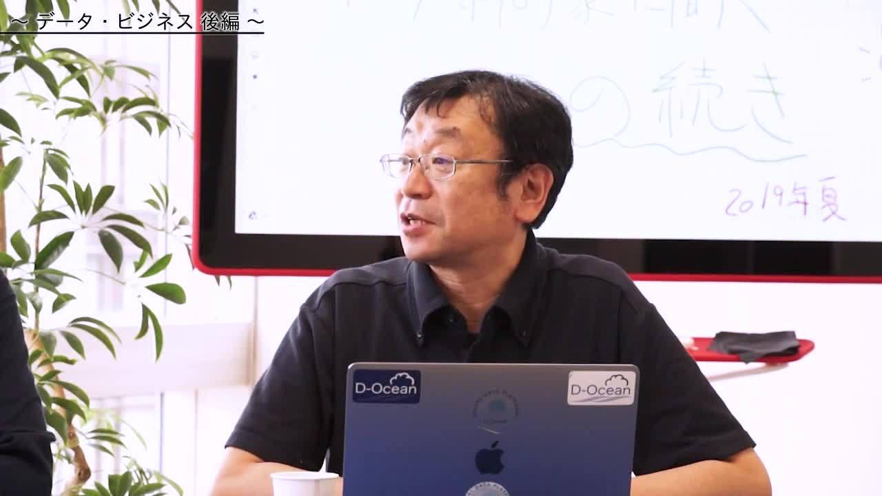 データの専門家に聞いてみた〜データビジネス後編〜