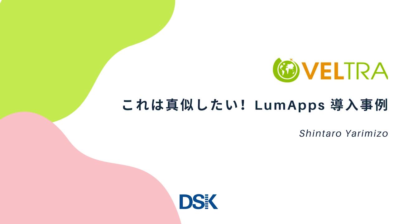 ベルトラ株式会社 様 LumApps 導入事例