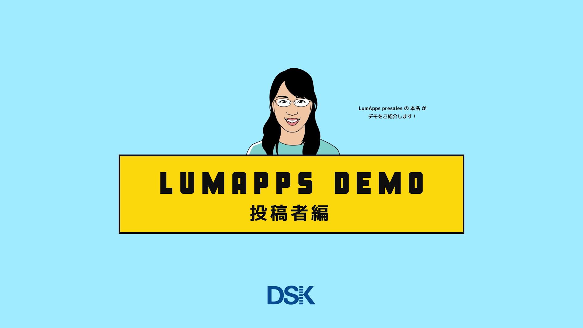 LumApps サービスデモ 投稿者編