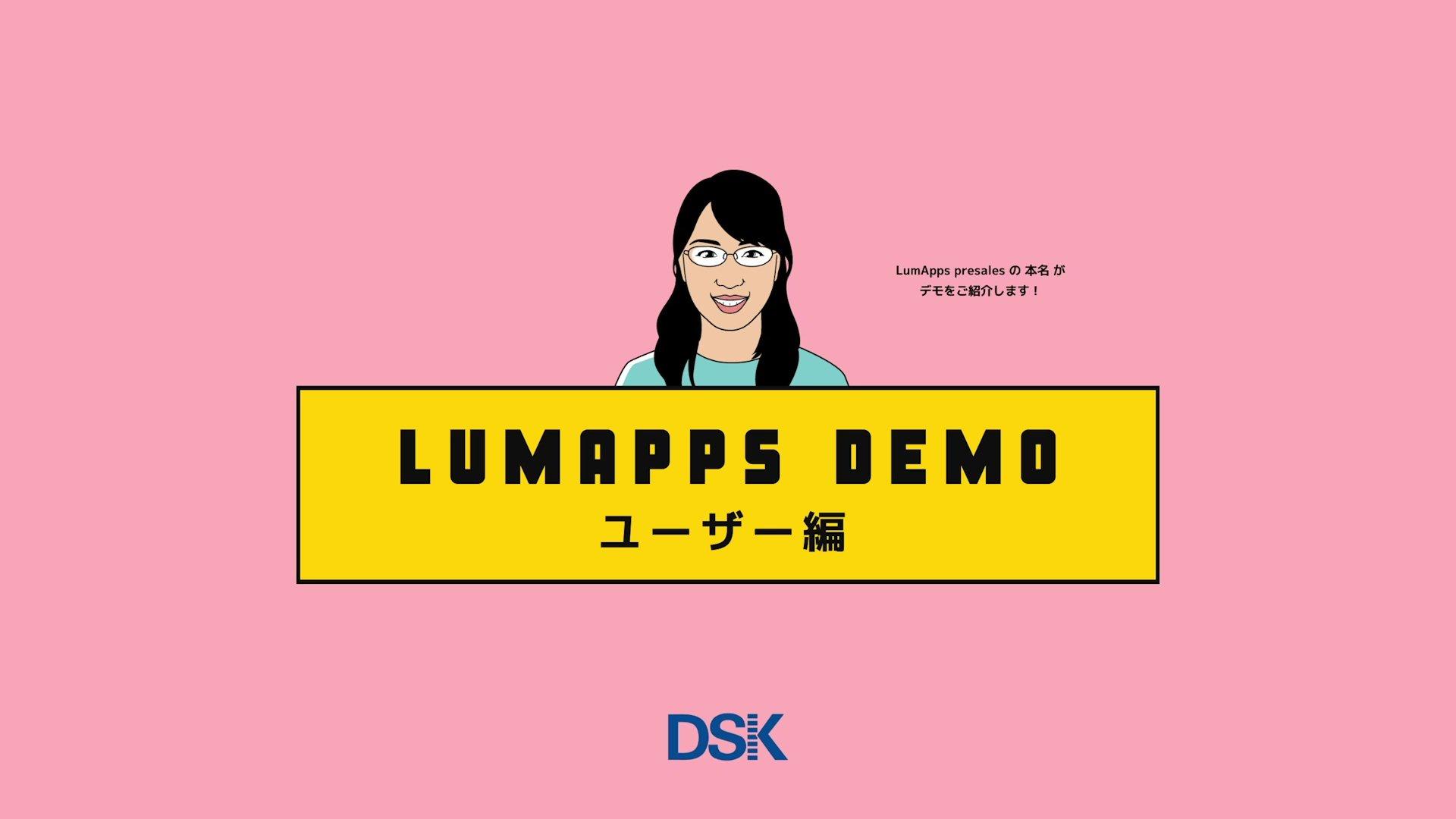 LumApps サービスデモ ユーザー編