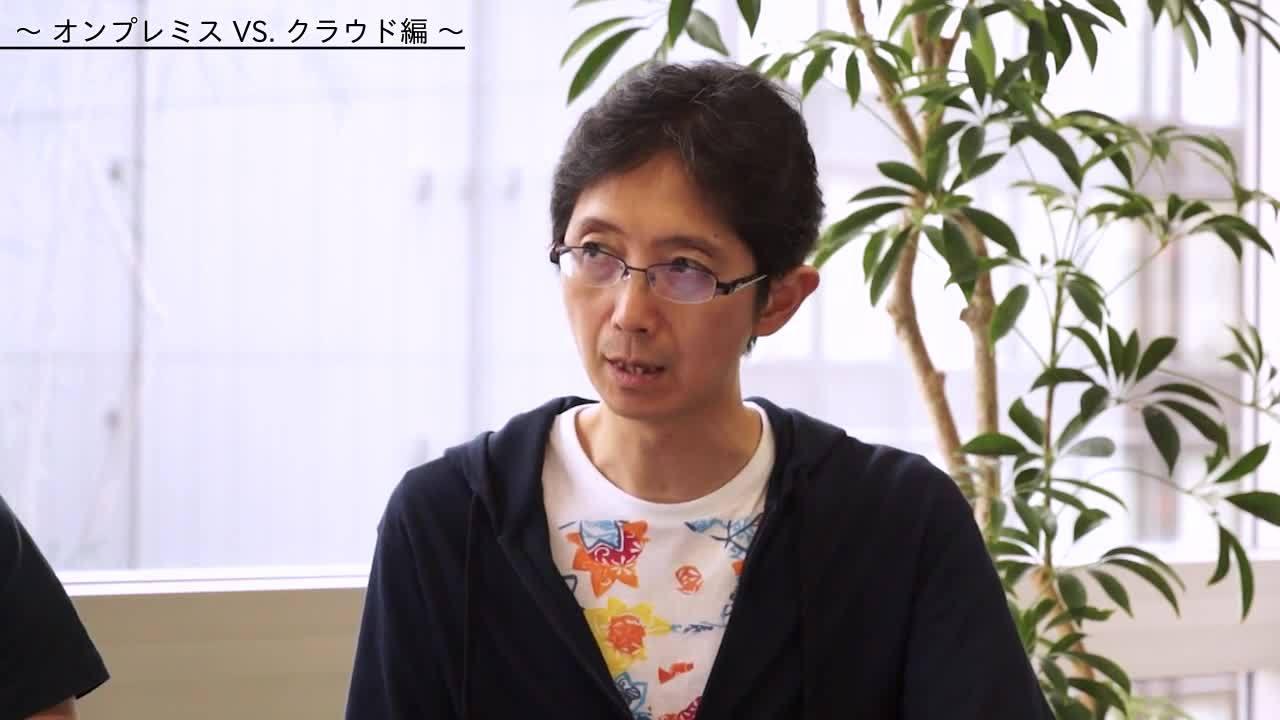 データの専門家に聞いてみた〜オンプレ・クラウド編〜